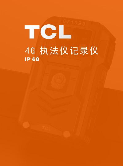 TCL执法仪设计