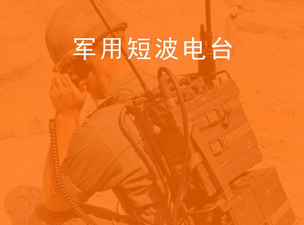 军用短波电台设计