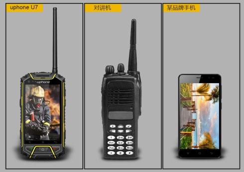 三防对讲手机并没有想象中那么复杂